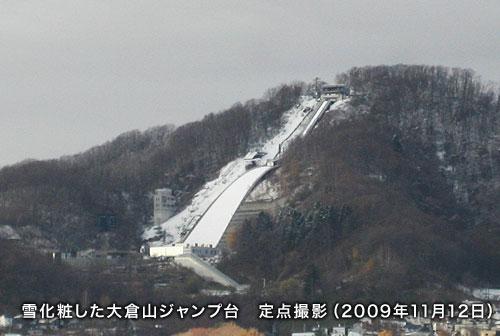 okurayama_091112