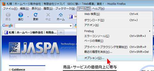 Firefoxで外国語 Step01