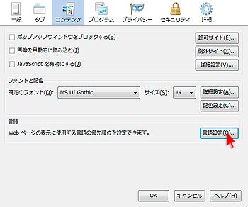 Firefoxで外国語 Step02