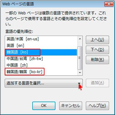 Firefoxで外国語 Step03