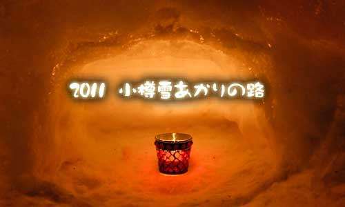 otaru_yukiakari11_1