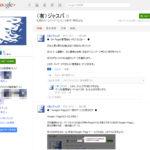 ジャスパのGoogle+ Page