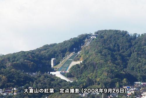 okurayama_080926