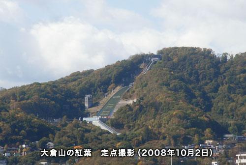 okurayama_081002