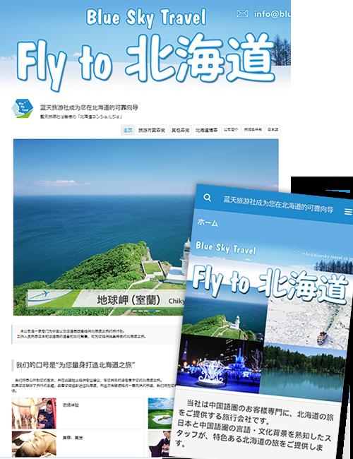 北海道藍天旅遊社様