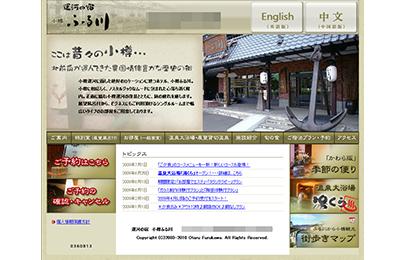 imagePortfolioToppanel_furukawa