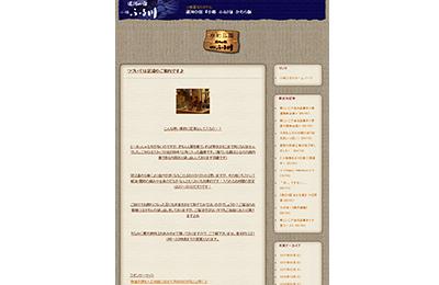 imagePortfolioToppanel_furukawaKawaraban