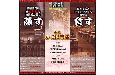imagePortfolioToppanel_otaruka