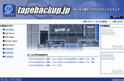 imagePortfolioToppanel_tapebackup