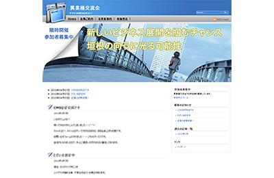 imagePortfolioToppanel_koryuukai