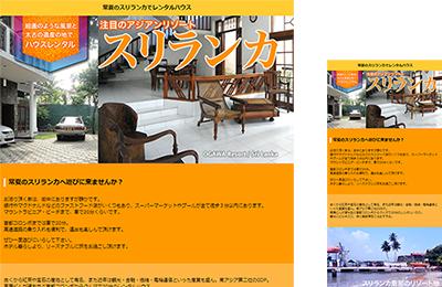 imagePortfolioToppanel_ogawaresort