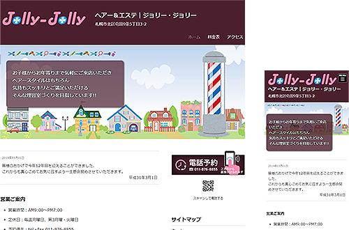 portfolioForBlog_jollyjolly201903